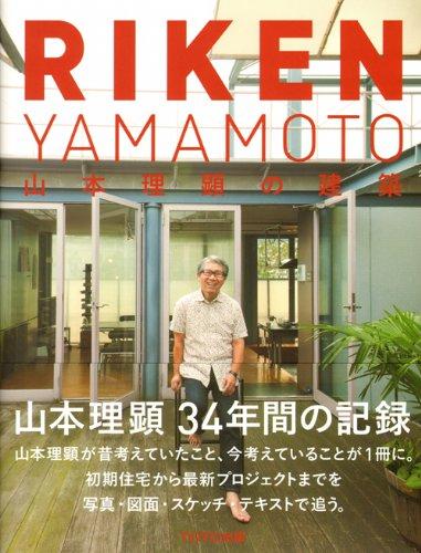 RIKEN YAMAMOTO 山本理顕の建築の詳細を見る