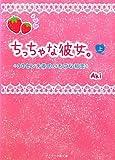 ちっちゃな彼女。〈上〉―30センチ差のいちごな初恋 (ケータイ小説文庫)
