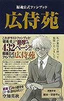 銀魂公式ファンブック 広侍苑 (ジャンプコミックス)