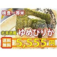 北海道産 白米 ゆめぴりか 10kg (5kg×2) (検査一等米) 平成29年産