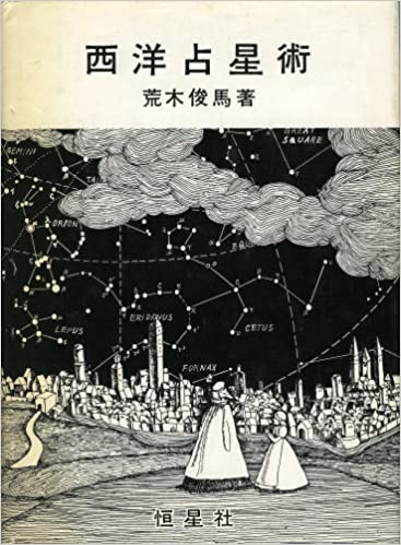 西洋占星術 | 荒木 俊馬 |本 | ...