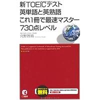 新TOEICテスト英単語と英熟語これ1冊で最速マスター730点レベル
