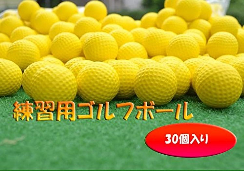cocoprea ゴルフボール 練習用品 ウレタンボール スポンジ 黄色 30個セット 室内でゴルフの練習