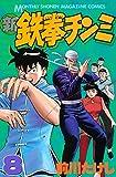 新鉄拳チンミ(8) (月刊少年マガジンコミックス)