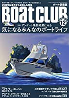 BOAT CLUB 2019年 12 月号 [雑誌]