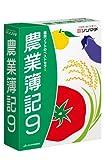 農業簿記9