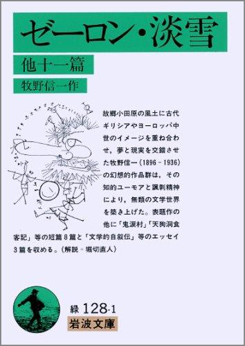 ゼーロン・淡雪 他十一篇 (岩波文庫)の詳細を見る