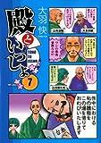 殿といっしょ 7 (コミックフラッパー)