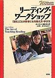 リーディング・ワークショップ?「読む」ことが好きになる教え方・学び方 (シリーズ《ワークショップで学ぶ》)