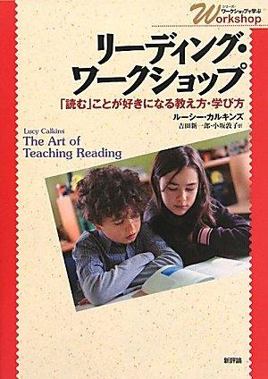 リーディング・ワークショップ-「読む」ことが好きになる教え方・学び方 (シリーズ《ワークショップで学ぶ》)の詳細を見る