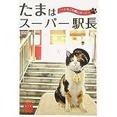 DVD>たまはスーパー駅長~いちごの風にのって~ (<DVD>)
