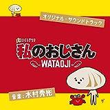 テレビ朝日系金曜ナイトドラマ「私のおじさん〜WATAOJI〜」オリジナル・サウンドトラック