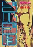 ゴルゴ13 (111) (SPコミックス)