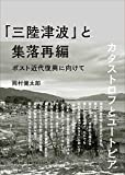「「三陸津波」と集落再編」販売ページヘ