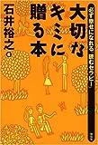 「大切なキミに贈る本」石井 裕之