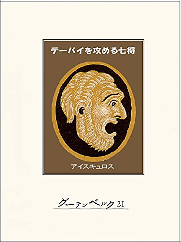 Amazon.co.jp: テーバイを攻め...