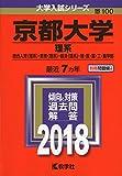 京都大学(理系) (2018年版大学入試シリーズ)