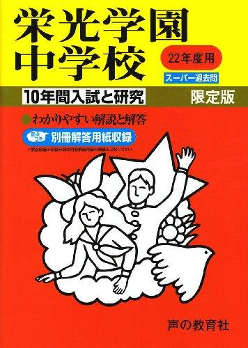 栄光学園中学校 22年度用 (10年間入試と研究301)