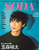 SODA 2019年7月号(表紙:玉森裕太) 画像