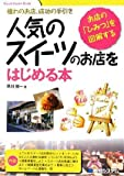 人気のスイーツのお店をはじめる本 (Visual Guide Book)