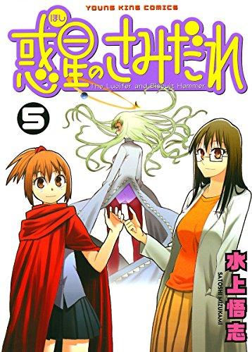 惑星のさみだれ (5) (ヤングキングコミックス)の詳細を見る
