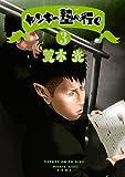 ヤンキー塾へ行く(3) (ヤングマガジンコミックス)