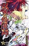 双星の陰陽師 9 (ジャンプコミックス)