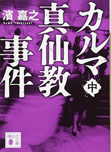 カルマ真仙教事件(中) (講談社文庫)の詳細を見る