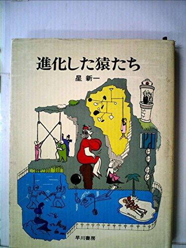進化した猿たち (1968年)の詳細を見る