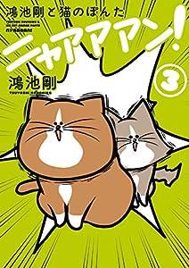 鴻池剛と猫のぽんた ニャアアアン! 3巻 表紙画像