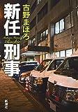 「新任刑事」販売ページヘ
