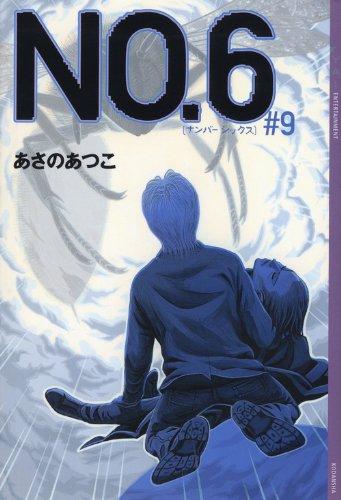 NO.6〔ナンバーシックス〕#9 (YA! ENTERTAINMENT)