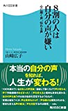 8割の人は自分の声が嫌い 心に届く声、伝わる声 (角川SSC新書)