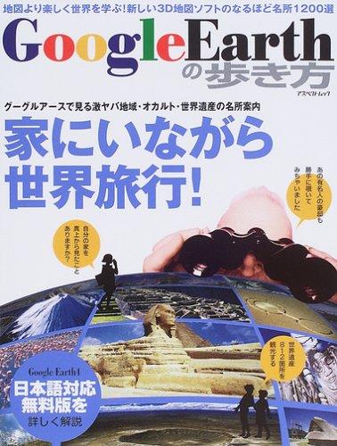 Google Earthの歩き方 (アスペクトムック)