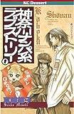 神奈川ナンパ系ラブストーリー(1) (デザートコミックス)