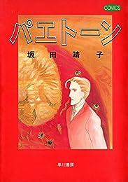 パエトーン (ハヤカワ文庫JA)
