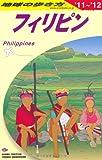 D27 地球の歩き方 フィリピン 2011〜2012