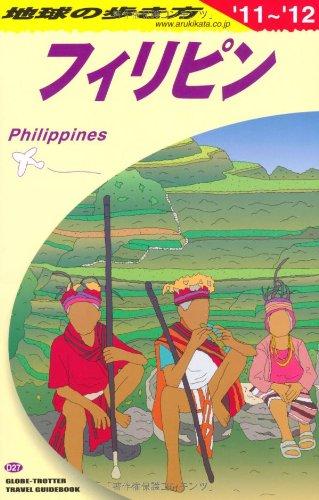 D27 地球の歩き方 フィリピン 2011~2012の詳細を見る
