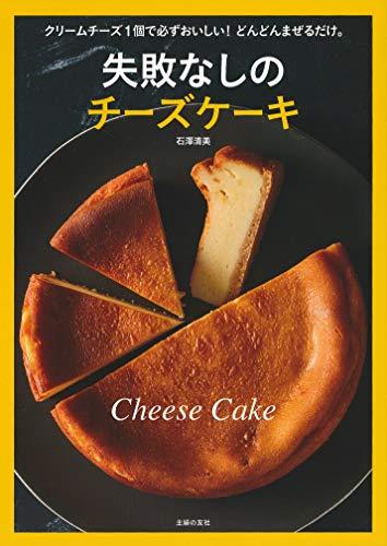 失敗なしのチーズケーキ...