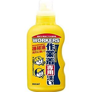 WORKERS 作業着専用洗い 液体洗剤 本体 800ml (油汚れ用)