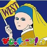 びじゅチューン! CD WEST