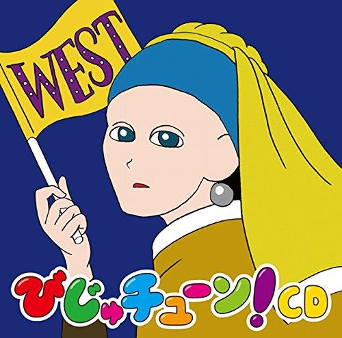 井上涼/びじゅチューン CD WEST CD
