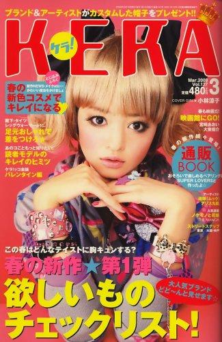 KERA ! (ケラ) 2009年 03月号 [雑誌]の詳細を見る