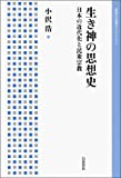 生き神の思想史――日本の近代化と民衆宗教 (岩波人文書セレクション)
