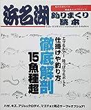 浜名湖釣りまくり読本 (ハローフィッシング別冊 34)