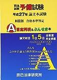 司法試験予備試験 論文本試験 科目別・A答案再現&ぶんせき本〈平成27年〉