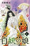 白妖の娘 4 (プリンセス・コミックス)