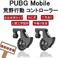 PUBG Mobile 荒野行動 コントローラー,KIMIHE 【最新版登場!】手触り改良 押しボタン式 左右共用タイプ 人間工学設計 ねじ式 優れたゲーム体験を実現 iPhone/Android 各種ゲーム対応可能 (2個セット)