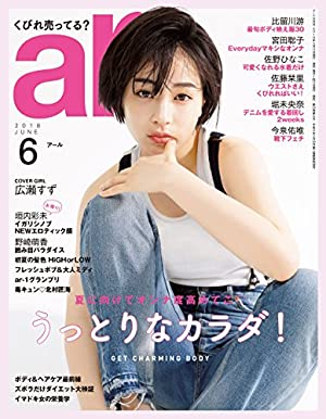 ar 2018年 06月号 [雑誌]