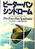 ピーター・パン・シンドローム―なぜ、彼らは大人になれないのか